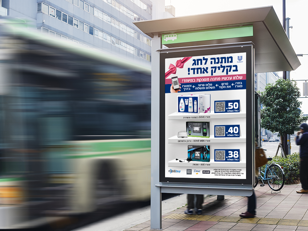 Unilever Israel is the home for both worldwide and local food and non-food (HPC) brands. For that long-term client we design point-of-purchase elements, exhibitions and events and promotion packaging for various brands. It is our pleasure to meet our designs on the store shelves!